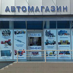 Автомагазины Шатуры