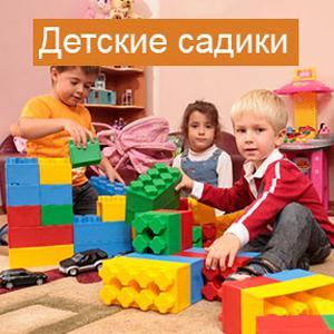 Детские сады Шатуры