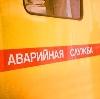 Аварийные службы в Шатуре