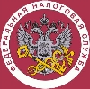 Налоговые инспекции, службы в Шатуре